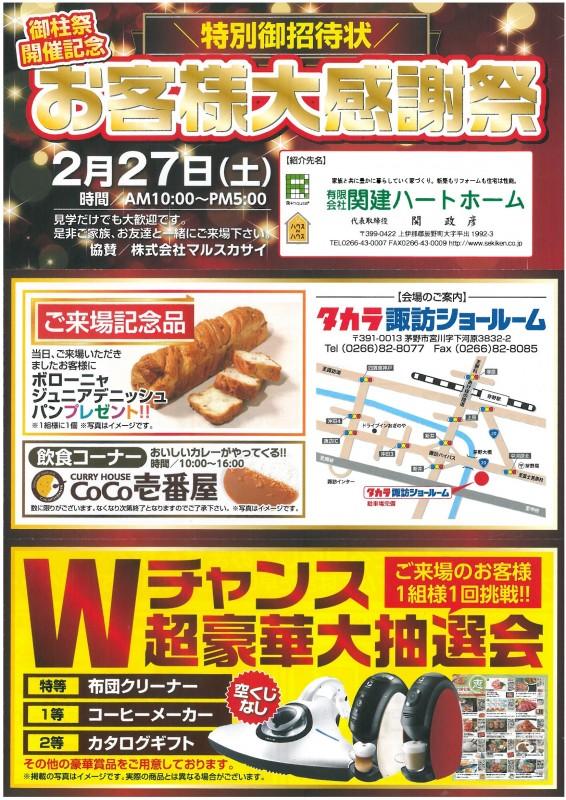 280227諏訪タカラ表