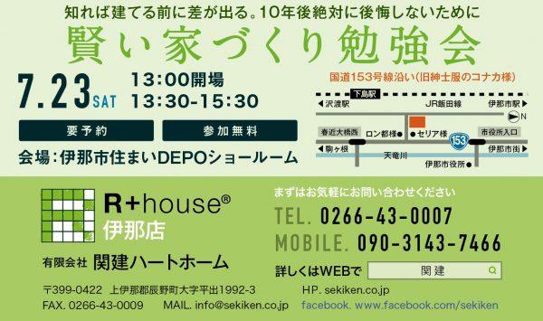 関建ハートホーム1607-01②