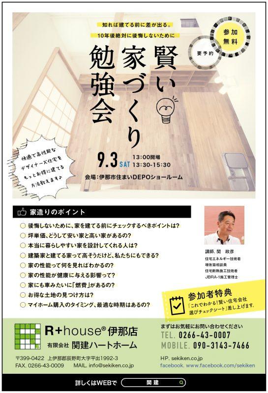 関建ハートホーム1609-01