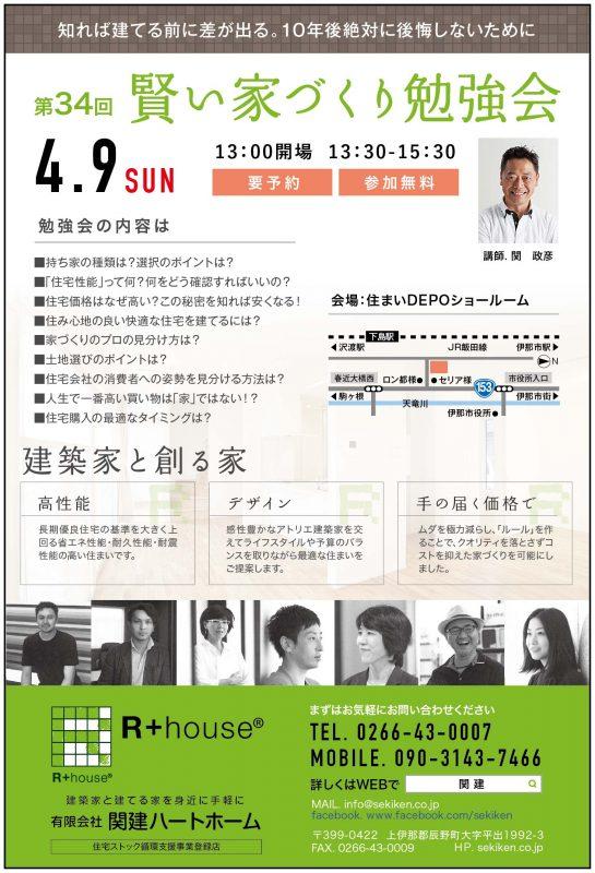 関建ハートホーム1704-02