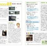 Happy通信60号