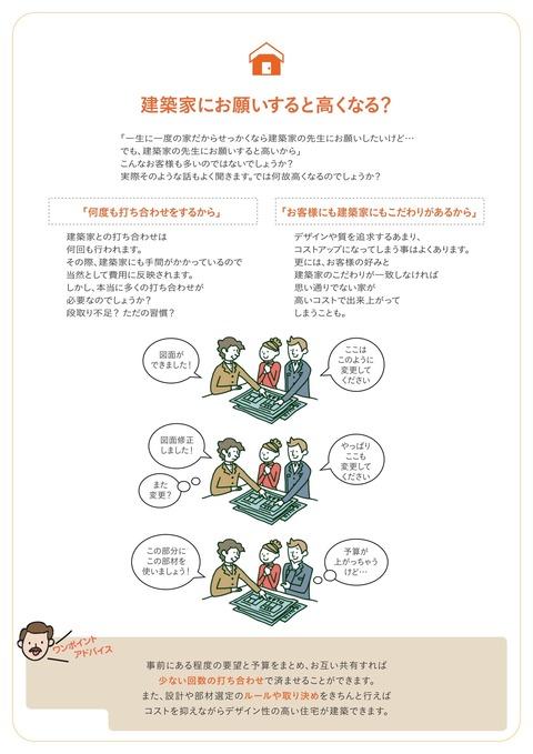 賢家読本3改