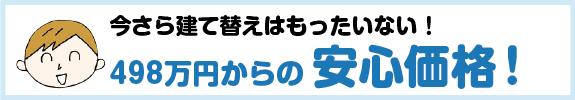 498万円からの安心価格!