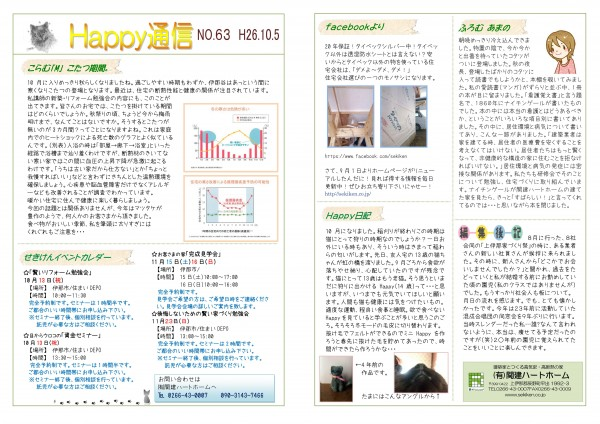 Happy通信63号